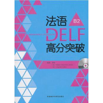 法语DELF高分突破(附光盘B2)