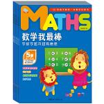 数学我最棒――5岁 学数学越来越有意思(全五册,)