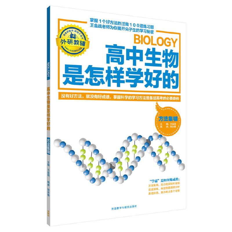 《王金战系列图书:高中生物是怎样学好的-方法