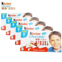 【包邮】费列罗(FERRERO)健达kinder牛奶夹心巧克力 T8*5小盒 盒装