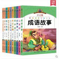 中国儿童文学名著全10册课外阅读少儿版成语故事山海经封神演义森林报科学科幻童话故事中国中华上下五千年名人名言福尔摩斯探案集