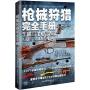 枪械狩猎完全手册 美国畅销枪械书,顶级大师70余年的射击经验结晶,通读本书相当于72小时的实践练习