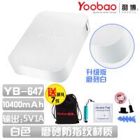 羽博 YB647移动电源10000毫安手机通用型充电宝大容量便携小巧超可爱薄苹果iPhone7 Plus/6S 三星/小米/华为 通用款