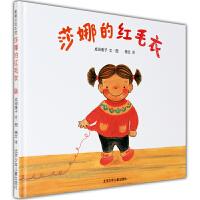 蒲蒲兰绘本馆:莎娜的红毛衣――莎娜系列故事,温馨的故事