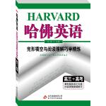 (2017)哈佛英语 完形填空与阅读理解巧学精练 高三+高考