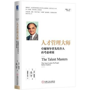 人才管理大师:领导者先培养人再考虑业绩(