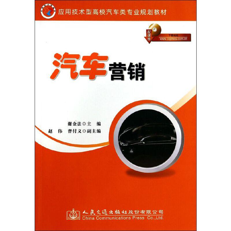 【汽车营销(应用技术型高校汽车类专业规划教