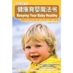 健康育婴魔法书――新手父母(14)