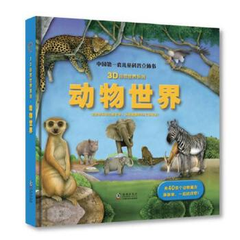 立体书走进奇幻的自然世界翻翻书纸板书儿童宝宝幼儿