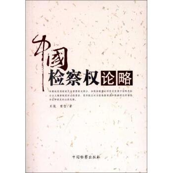中国检察权论略