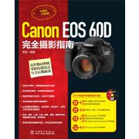Canon EOS 60D完全摄影指南(附21小时超长多媒体教学光盘,集合摄影理念、实拍技巧、后期处理、RAW处理等强大教学视频,玩转数码相机,掌握拍摄技法,学会后期修饰)