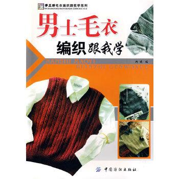 男士毛衣编织跟我学