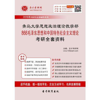 [考研全套]2018年青岛大学思想政治理论教学部866*思想和中国特色社会