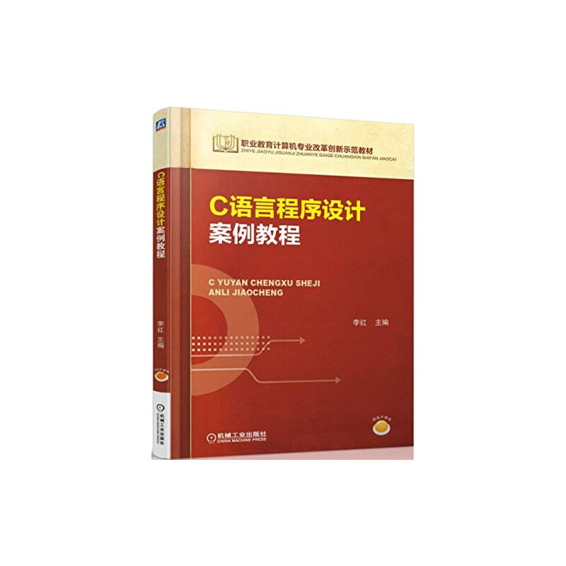 c语言程序设计案例教程 9787111493501