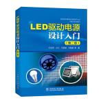 LED驱动电源设计入门(第二版)