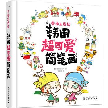 幸福生活绘:韩国超可爱简笔画 [韩]银色仓库 9787122263834 化学工业