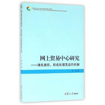 网上贸易中心研究:演化路径、形成机理及运行机制