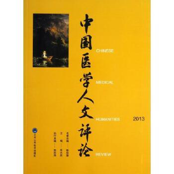 中国医学人文评论(2013)