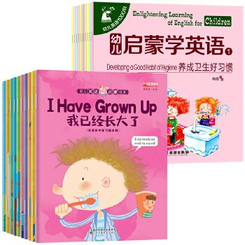幼儿英语启蒙绘本