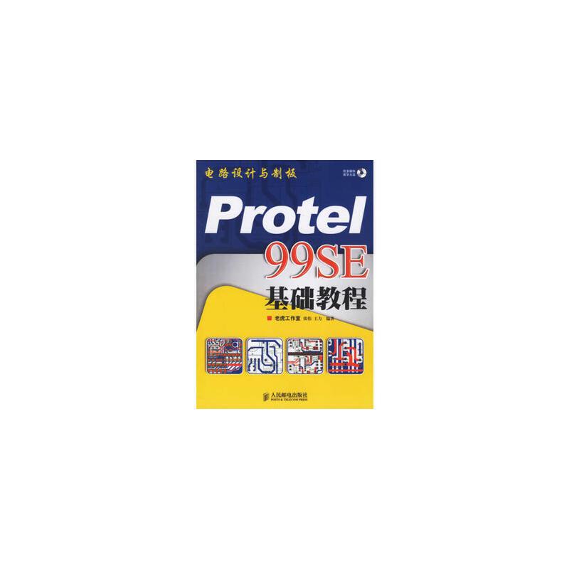 电路设计与制板:protel99se基础教程(附光盘) 9787115151407
