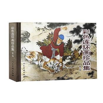 彩色连环画珍品集(**辑)(精)