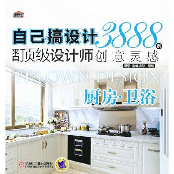 自己搞设计——来自顶级设计师3888例创意灵感:厨房·卫浴