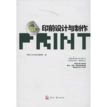 印前设计与制作