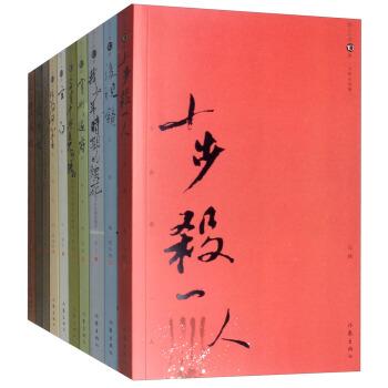 浙江小说10家-(全10册)( 货号:750639907)