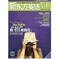《新东方英语》2013年10月号(电子杂志)(电子书)