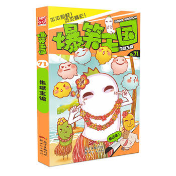 爆笑王国(71)
