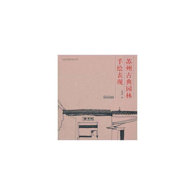 苏州古典园林手绘表现 邱景亮 9787561839423 天津大学出版社[创文