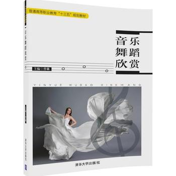 音乐舞蹈欣赏 曾琳、胡晓波、李宗亚、刘东、吴虑斌、袁文迪 9787302461609