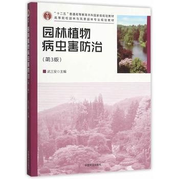 园林植物病虫害防治 武三安 9787503881022