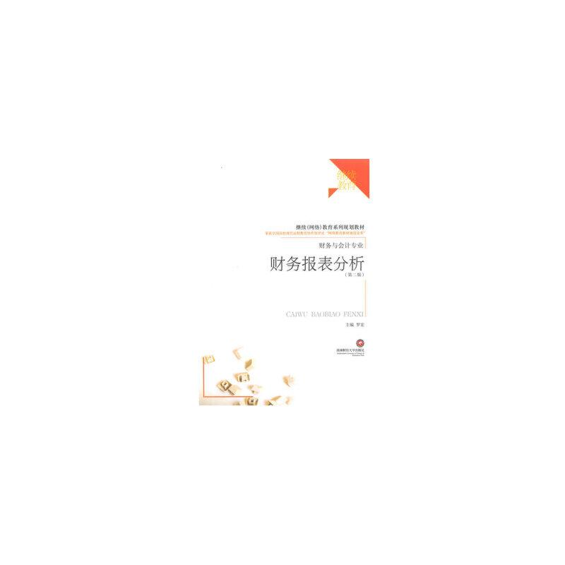《财务报表分析 罗宏 9787550414433