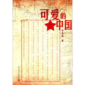 可爱的中国 方志敏 9787020102037