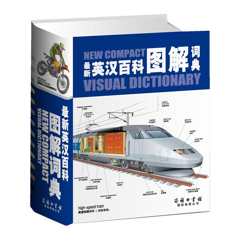 最新英汉百科图解词典