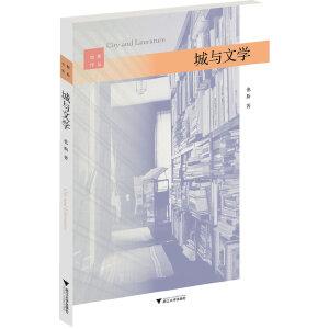 """城与文学(香港""""文化遗老"""",香港书展年度作家也斯,讲述别开生面的香港文学史)"""