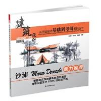 正版NY3_从手绘设计基础到考研系列丛书:建筑设计 9787553722856 江苏科学技术出版社