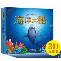 海洋探秘儿童立体科普阅读书3D场景翻翻书神奇的海洋动物之谜鱼类鲨鱼百科全书儿童科学认知启蒙馆课外读物