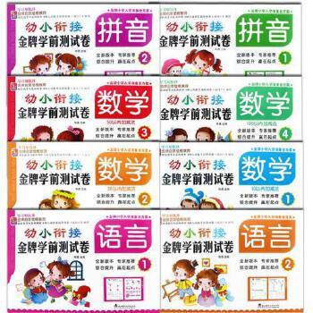 学前班幼儿园练习册 学前拼音数学语言试卷题10-20