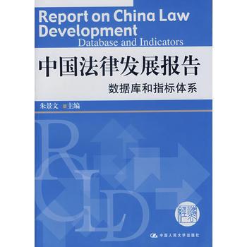 中国法律发展报告——数据库和指标体系