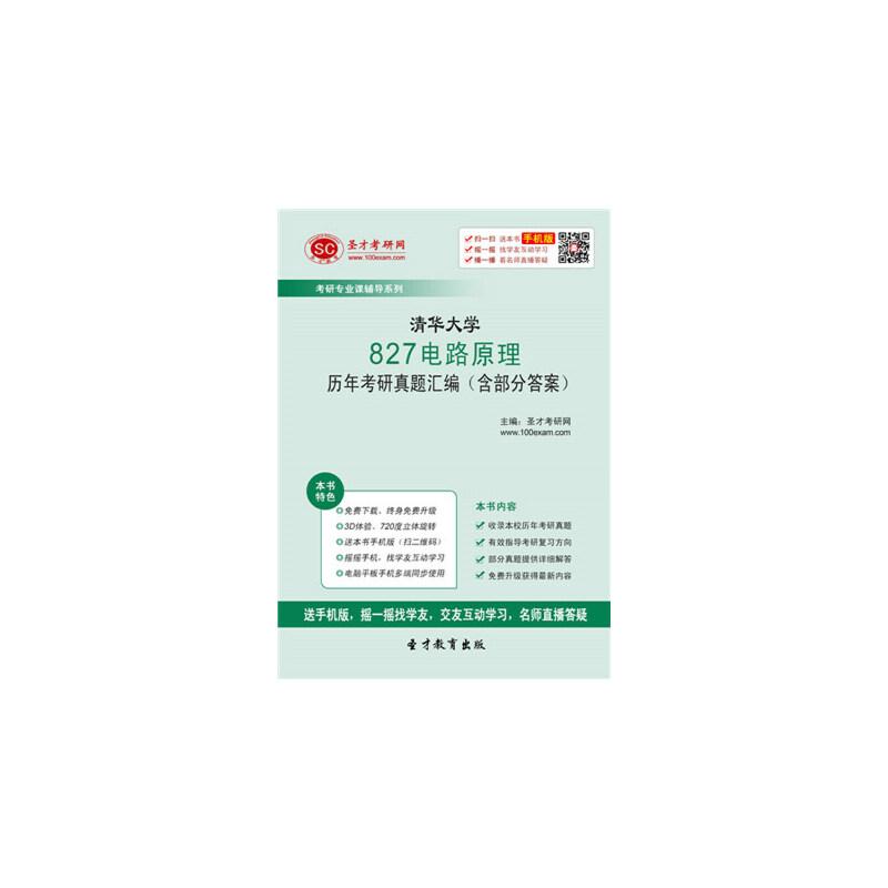 [考研试题]清华大学827电路原理历年考研真题汇编(含部分答案)/考研