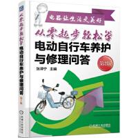 从零起步轻松学电动自行车养护与修理问答(第2版)