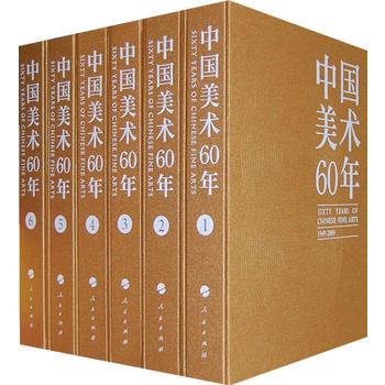 《中国美术60年》(1949-2009)(全6卷) 潘公凯