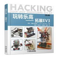 闪电发货 乐高机器人EV3探索书(全彩)-机器人搭建和编程初学指南 乐高机器人EV3创意搭建技巧 机器人组装 乐高机器人diy制作教程书