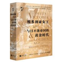 华文全球史054·维多利亚女王与日不落帝国的黄金时代