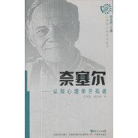 心理学大师传记丛书・奈塞尔:认知心理与开拓者