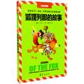 狐狸列那的故事(注音彩图版)—世界经典文学名著金库·注音版