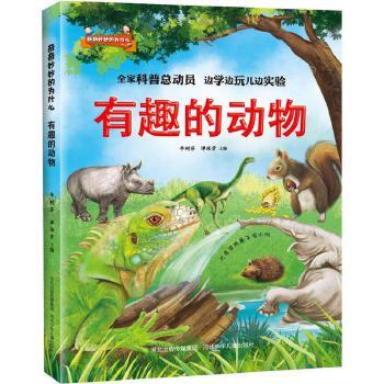 有趣的动物:大象是用鼻子喝水吗 李树芬,谭海芳 主编