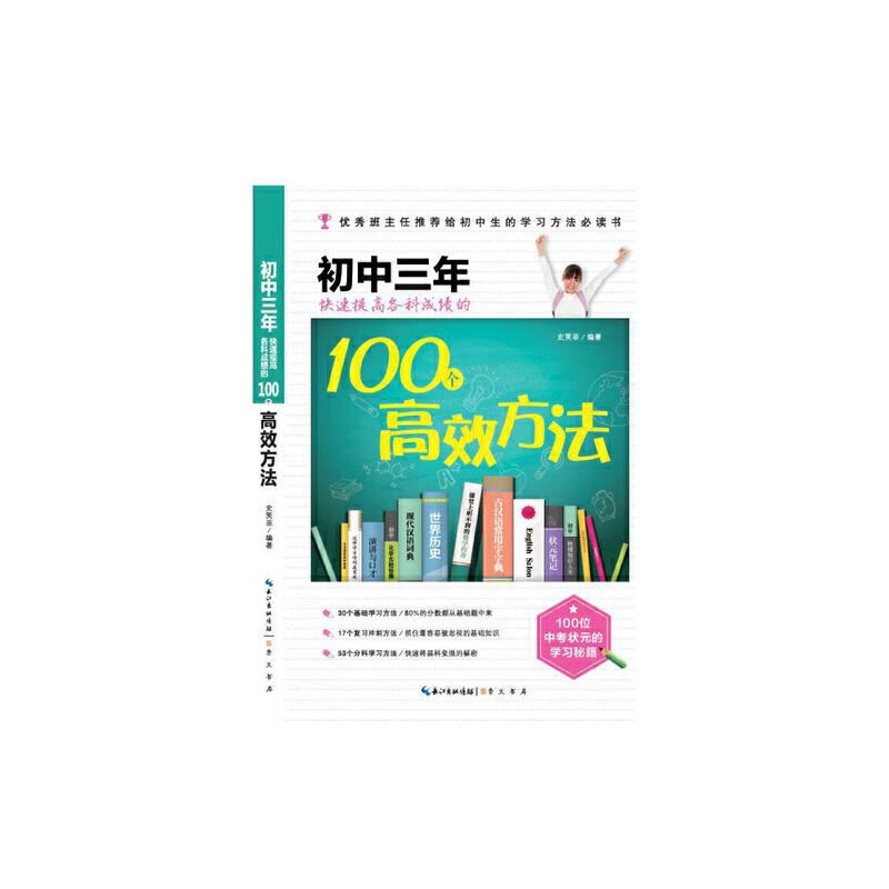 【初中_成绩三年快速提高各科正版的100个高初中深圳积分入学2016图片